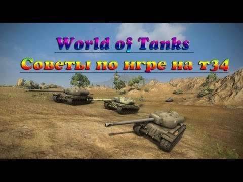 Играем в World of Tanks №4 (тест 0 8 2) rfr buhfnm yf ntcnt d world of tanks наїти игра огонь и писок ворлд оф танк тест видео
